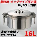 ショッピング圧力鍋 IH圧力鍋  ワンダーシェフ プロビッグ2浅型圧力鍋16L 送料無料 業務用圧力鍋