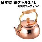 銅製やかん 日本製 銅ケトル 食楽工房 ケトル2.4L