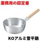 雪平鍋 日本製 KOアルミ雪平鍋 15cm