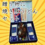 (贈り物に)チャーシュー専用うどんセット〜バラ肉255g モモ肉310g うどん300g×2個〜