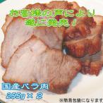国産手作りチャーシュー〜バラ肉255g × 2〜