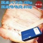 (お中元)国産チャーシュー「バラ肉255g モモ肉310g」