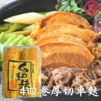 新潟県新発田市 特産品 車麩四回巻(厚切...