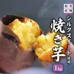 焼き芋 シルクスイート 1kg 詰め合わせ 国産 父の日 和菓子 スイーツ お菓子 茨城県 ギフト お取り寄せ 冷やし焼きいも