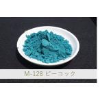 緑色顔料 陶芸・陶磁器・焼き物(やきもの)・釉薬・練り込み用 / 100g M-128 ピーコック