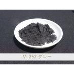 グレー顔料 陶芸・陶磁器・焼き物(やきもの)・釉薬・練り込み用 / 100g M-252 グレー