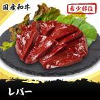 肝脏 - レバー 肝臓 300g 国産和牛希少部位ホルモンのお取り寄せ・通販