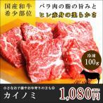 国産 和牛 カイノミ 100g  国産和牛希少部位ホルモンのお取り寄せ・通販