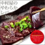 肝脏 - 【訳あり】国産牛レバー300g(キモ、焼肉、バーベキュー)