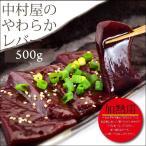 肝脏 - 国産牛レバー500g(キモ、焼肉、バーベキュー)