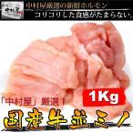 雅虎商城 - 中村屋 国産牛 並ミノ 1kg 牛肉 父の日 贈り物 ギフト 焼肉  ホルモン BBQ バーベキュー