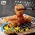 雅虎商城 - ホルモン 塩ホルモン 100g 小腸 もつ もつ鍋 バーベキュー 牛肉 父の日 BBQ ギフト 焼肉
