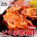 雅虎商城 - 中村屋 ピリ辛鶏ナンコツ 100g 鶏肉 父の日 贈り物 ギフト 焼肉 ホルモン BBQ バーベキュー