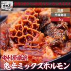 雅虎商城 - 鬼辛ミックスホルモン(激辛)2Kg