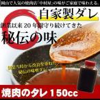 雅虎商城 - 秘伝のタレ150cc(焼肉のタレ)