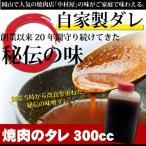 雅虎商城 - 中村屋 秘伝のタレ300cc (焼肉のタレ) 牛肉 父の日 贈り物 ギフト 焼肉  ホルモン BBQ バーベキュー