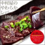 肝脏 - 国産牛レバー100g(キモ、焼肉、バーベキュー)
