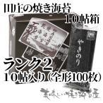【箱入り】田庄やきのり10帖(全型100枚)ランク2