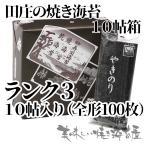 【箱入り】田庄やきのり10帖(全型100枚)ランク3