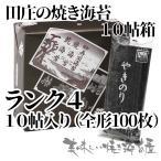 【箱入り】田庄やきのり10帖(全型100枚)ランク4