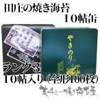 【予約商品】【缶入り】田庄焼き海苔10帖(全型100枚)ランク3