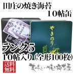 【予約商品】【缶入り】田庄焼き海苔10帖(全型100枚)ランク5【ポイント5倍】