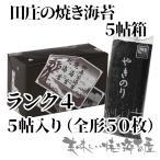 【箱入り】田庄やきのり5帖(全型50枚)ランク4