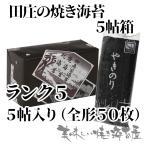 【箱入り】田庄やきのり5帖(全型50枚)ランク5