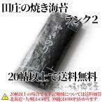 海苔 焼き海苔 田庄の焼きのり1帖(全型10枚)ランク2