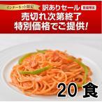 在庫処分 おばあちゃんのナポリタン (250g×2食)×10袋 (計20食)
