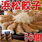 浜松餃子 56個(14個×4袋) 餃子のタレ付  五味八珍【他商品と同梱不可】