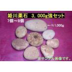 姫川薬石をお試ししたい方にも大変お徳なセットです。