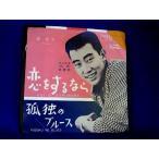 【送料無料】橋幸夫「恋をするなら/孤独のブルース」