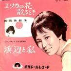 【EP】1960年 西田佐知子「エリカの花散るとき・浜辺と私」2【検:音とび無】