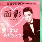 Yahoo!糸魚川翡翠姫川薬石専門店 薬石苑【EP】1964年 三島敏夫「面影/思い出はただひとつ」【検済:音飛無】