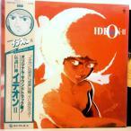 【検聴確認済:↑針飛びしない画像の安心レコード】1983年・美盤!アニメ:オリジナル・サウンドトラック盤「伝説巨神イデオンII」【LP】