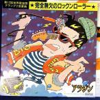 【EP】美盤!アラジン「完全無欠のロックンローラー/道化師」【検聴飛び無】