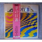 創価学会・幸の行進 富士合唱団