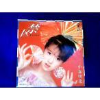 【EP】美盤!中森明菜 禁区/雨のレクイエム【検:音とび無】