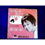 【EP】西田佐知子 エリカの花散るとき/他【検:音とび無】