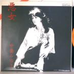 【検聴合格:針飛無安心レコード 】1981年・美盤!中島みゆき「 悪女/笑わせるじゃないか」【EP】