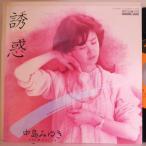 【検聴合格:針飛無安心レコード 】1982年・美盤!中島みゆき「 誘惑/やさしい女」【EP】