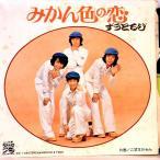 【検聴合格】↑針飛びしない画像の安心レコード】1969年・ずうとるび「みかん色の恋/こずえちゃん 」【EP】