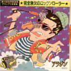 【EP】1981年 美盤!アラジン「完全無欠のロックンローラー/道化師」2【検聴飛び無】