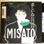 ←【検聴合格】↑針飛び無しの安心レコード】1987年・可盤?弱歪み・渡辺美里「悲しいね・New Boyfriend」【EP】