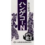ハンゲコーN  半夏厚朴湯  405錠    はんげこうぼくとう  小太郎漢方 医薬品第2類