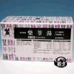 ショッピングさい コタロー 柴苓湯  さいれいとう  D148 エキス細粒2gx90包 医薬品第2類