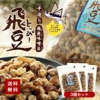 手作り飛魚味噌豆 飛豆(とっぴー)3個セット 送料無料(メール便) 国産