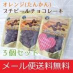 国産 オレンジピールチョコレート 屋久島オレンジプチピールチョコ  45×3パック セット 送料無料