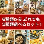 屋久島菓子6種類から3種類を選べるセット!【メール便送料無料】